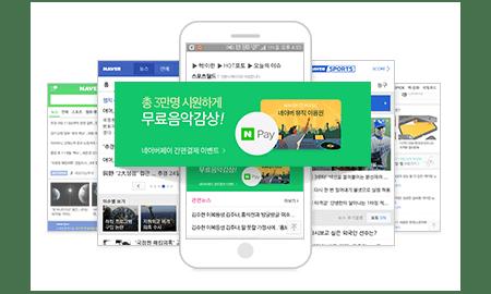소비자와 가장 가까운 디스플레이 광고 종합광고마케팅대행사 - 주식회사 성장
